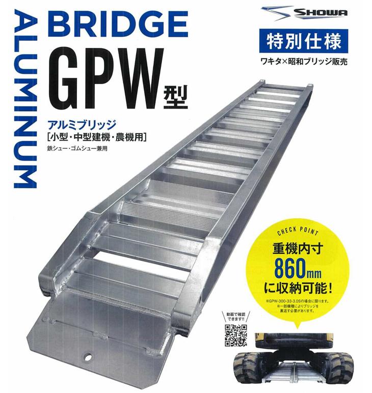 gpw-300-a